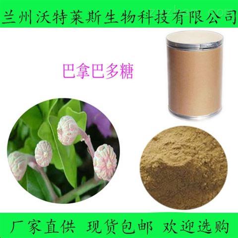 巴拿巴提取物/多糖 大花紫薇浓缩粉