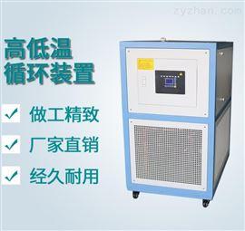 GDSZ-50/20 高低温一体机供应