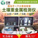 YT-ZJC-便携式土壤重金属测定仪