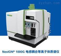 1000G电感耦合等离子体质谱仪