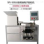 自动胶囊灌装机 全自动药片数粒机晨雕机械