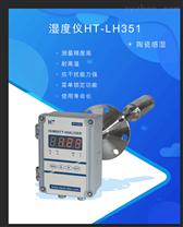 HT-LH351(HJY-350)