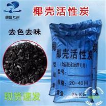 供应虎门果壳活性炭水处理设备通用
