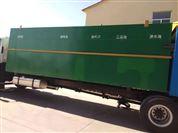 新疆生活污水处理设备价格