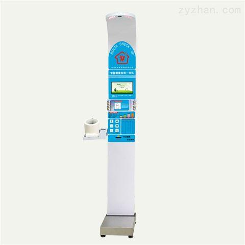 触屏式智能测量自助健康体检一体机乐佳牌