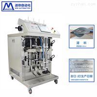 MN-T202自动面膜生产设备