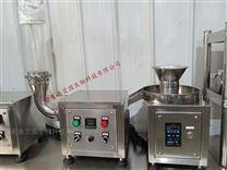 半自动实验室沸腾干燥机