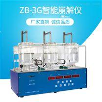 3杯智能崩解仪ZB-3G