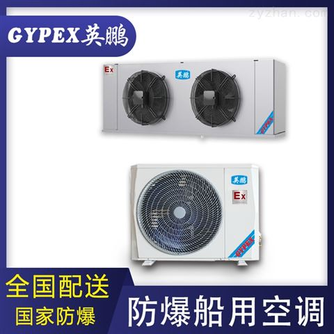 杭州防爆船用空调2匹