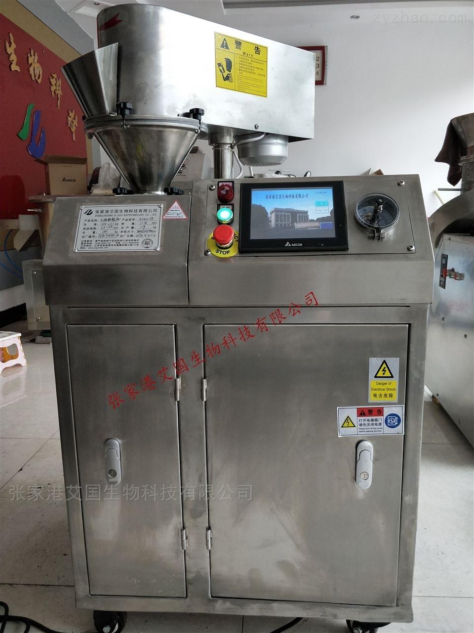 实验室干法制粒机碳酸钙催化剂颗粒机