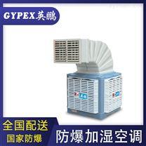 上饶安装式防爆加湿空调18000m³/h