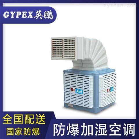 漳州防爆加湿空调厂家