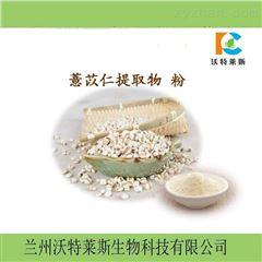 薏苡仁膳食纤维粉  薏米纤维60   1公斤起订
