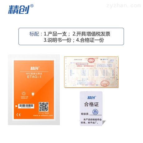 精创ETAG-1一次性温度记录仪冷链运输高精度