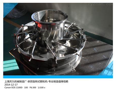ZL-250/350旋转式颗粒机