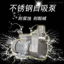 法蘭型304不銹鋼自吸泵1寸口徑