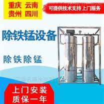 云南除铁锰设备 昆明井水铁超标水处理厂家