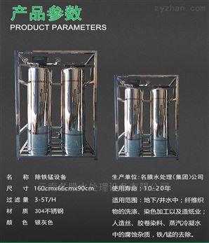昆明除铁锰设备 云南1-100吨井水铁锰过滤器