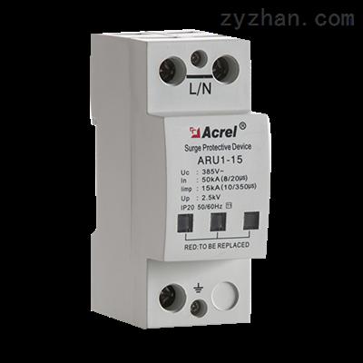 ARU1-15/385/3PARU浪涌保护器 防雷器避雷器