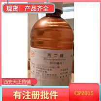 药用级辅料丙二醇润滑剂2015药典标准