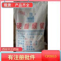 藥用級硬脂酸鎂潤滑劑醫用輔料藥典批文