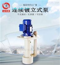 江苏可空转耐酸碱立式循环泵