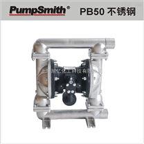 台湾 PumpSmith PB50 2 304、316L SS 气动双隔膜泵 (未税运)
