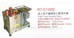 台湾荣聪桌上型不锈钢人参切片机