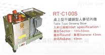 臺灣榮聰桌上型不銹鋼人參切片機