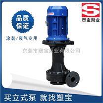 直销STD50SK-35VF喷淋塔专用槽内立式泵 规格齐