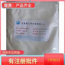 药用辅料级交联羧甲纤维素钠中国药典
