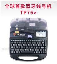 TP76I高速蓝牙线号机掌上标签机