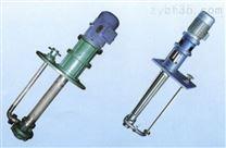 液下泵型号:FY型耐腐蚀不锈钢液下泵