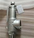 不锈钢安全阀A27W/H-16P