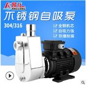 不锈钢自吸泵ZBFS抽饮料豆浆化工耐腐蚀