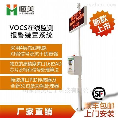 HM-VOCs-02 固定污染源VOC在线报警监测设备