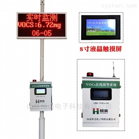 HM-VOCs-02 厂界voc在线监测系统