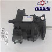 台湾YEOSHE油升柱塞泵 油泵浦总代理