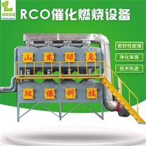 ROC催化燃烧废气方案