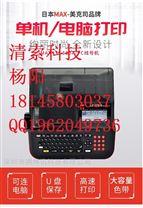 MAX进口线号机LM-550A(E)线端标号机