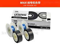 MAX线号机CH-IR300B色带套管打号带