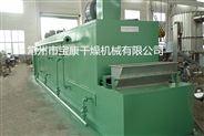 飲片網帶式干燥機