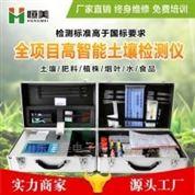 HM-G01 高精度农业土壤肥料养分检测仪