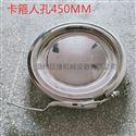 定做衛生級21619視鏡 卡箍常壓人孔450MM