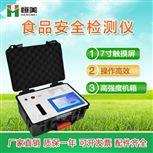 全項目多功能食品安全綜合檢測設備HM-GS200