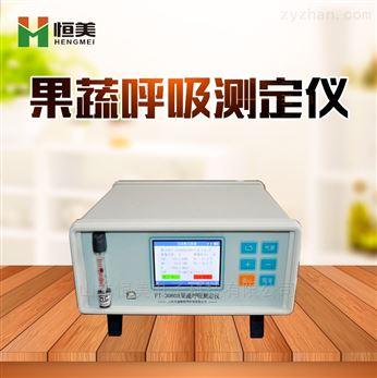 HM-GX10 果蔬呼吸强度测定仪