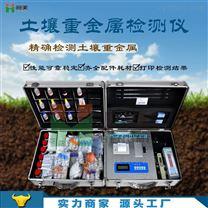 HM-ZSC-土壤重金屬檢測設備