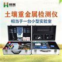 HM-ZSB-土壤重金屬檢測儀
