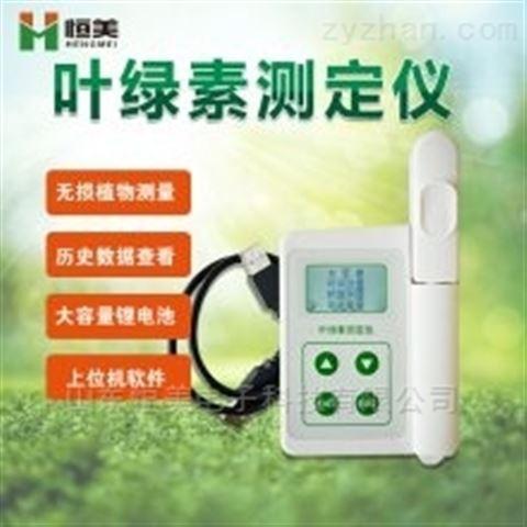 HM-YC 叶绿素测定仪