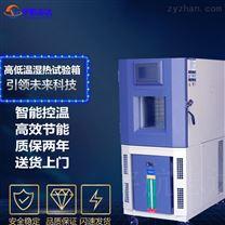 恒温湿热试验机|可编程高低温老化试验箱